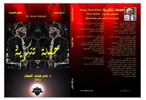 COVER HAFLA TUNKERIA